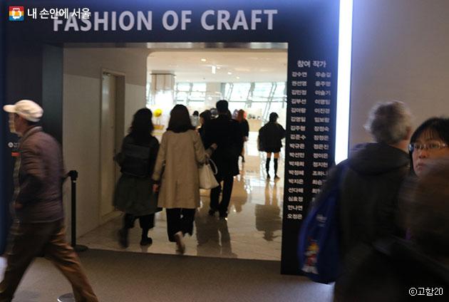 다양한 패션 소품들을 전시, 판매하는 `Fashion of Craft` 마켓 입구ⓒ고함20