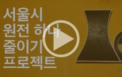 서울시 원전 하나 줄이기 프로젝트