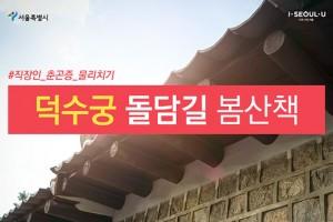 [카드뉴스] 덕수궁 돌담길 봄산책