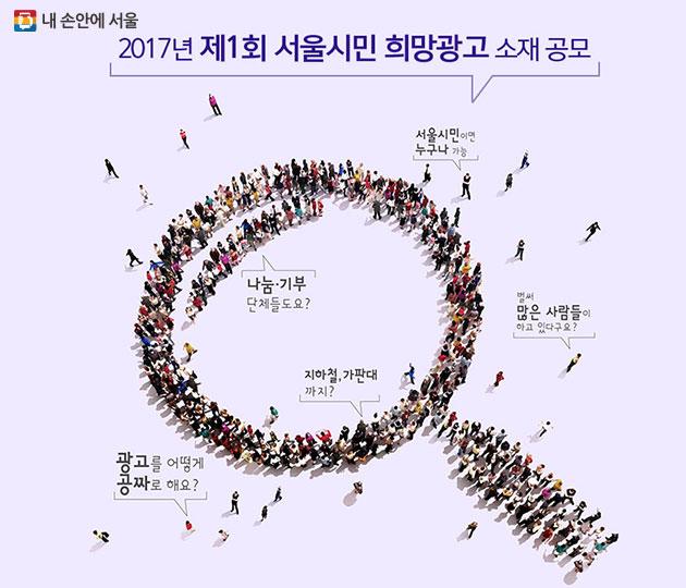 2017년 제1회 서울시민 희망광고 소재공모