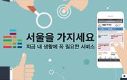 서울을 가지세요