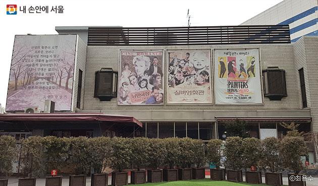 어르신 전용극장인 `실버극장`과 `명랑극장` 모습 ⓒ최용수
