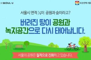 [그래픽뉴스] 서울시 면적1/4이 공원과 숲?!