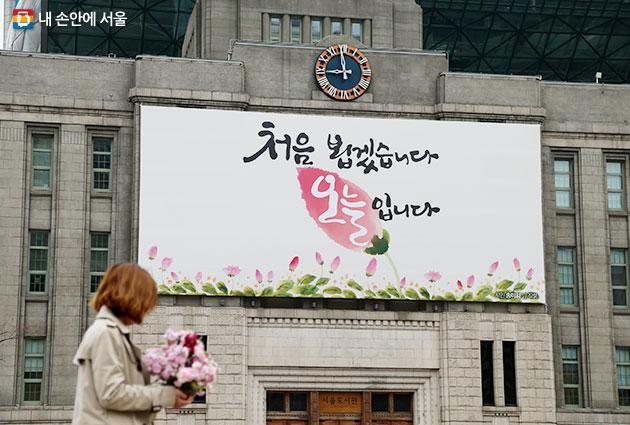 서울꿈새김판 2017년 새봄맞이 문안