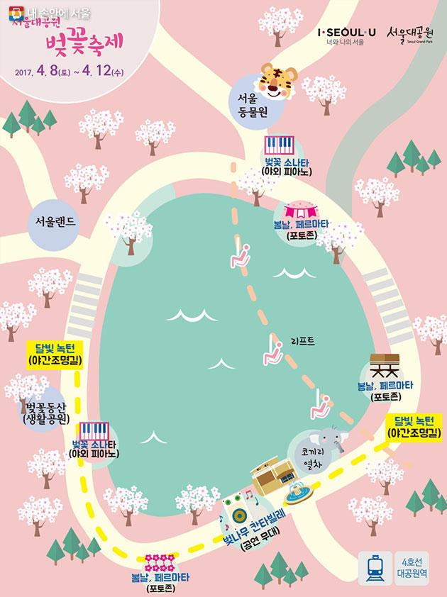 서울대공원 벚꽃축제