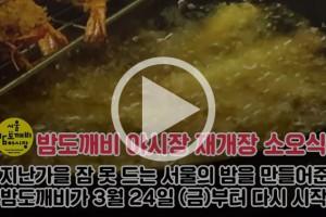 [영상] 착한 밤도깨비 야시장, 개봉박두!
