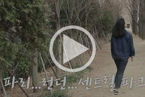 [영상] 뉴욕 센트럴파크 안 부러운 서울 공원