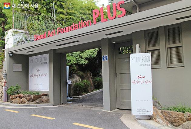서울예술재단 플러스