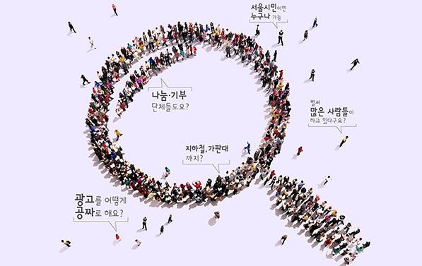서울시 지하철에 광고 공짜로 하는 방법은?