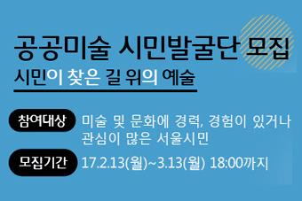 공공미술 시민발굴단 모집 2.13 ~ 3.13