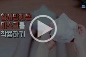 [영상] 생활 속 미세먼지 대책 팁 4가지