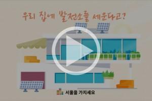 [영상] 연간 6만원 전기세를 절약하는 방법