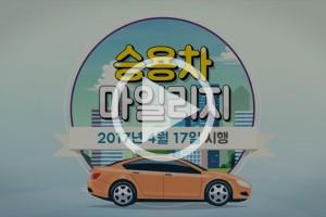 [영상] 최대 7만원 받을 수 있는 '승용차 마일리지'