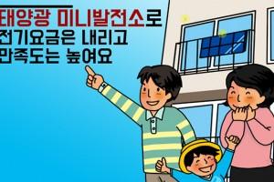 [카드뉴스] 태양광 미니발전소 지금 신청하세요~