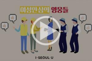 [영상] 여성안전, 우리가 지켜드릴게요~