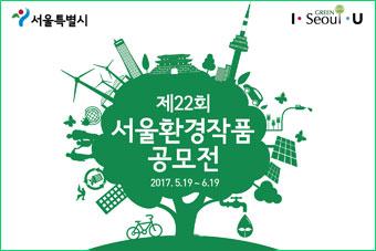 제22회 서울환경작품 공모 배너