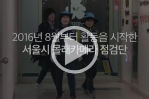 [영상] 공공화장실에 몰카수색단이 떴다!