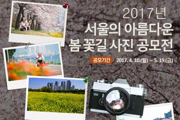 2017년 서울의 아름다운 봄 꽃길 사진 공모 배너