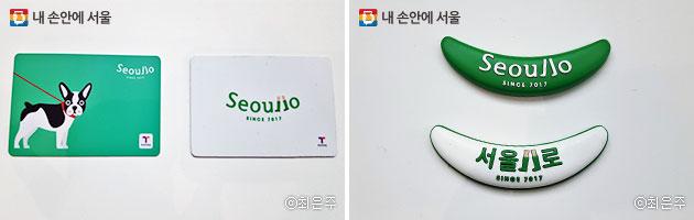 티머니카드도 서울로7017 기념품으로 만들어졌다(좌), 서울로7017 마그네틱(우) ⓒ최은주