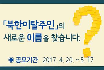 북한이탈주민 새이름찾기-배너용