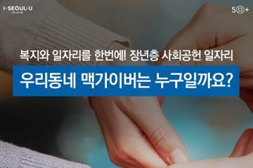 [카드뉴스] 은퇴 후 경험 살려 '인생 2막' 준비해요