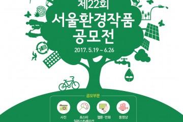 제22회 서울시공모전_포스터
