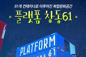 [카드뉴스] 61개 컨테이너마다 즐거움이 가득!
