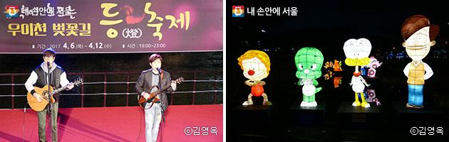 우이천 벚꽃길 등(燈)축제의 수변야간음악회(좌), 둘리 캐릭터 등 작품(우) ⓒ김영옥