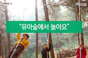 """[카드뉴스] """"숲이랑 놀아요"""" 우리동네 유아숲"""