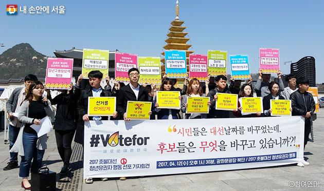 2017 촛불대선 청년유권자 행동 선포 기자회견 ⓒ참여연대