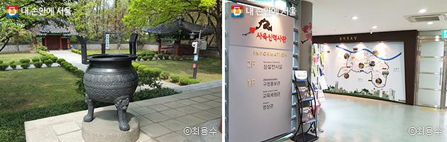 사육신공원에 있는 `의절사`의 모습(좌), 사육신역사관(우) ⓒ최용수