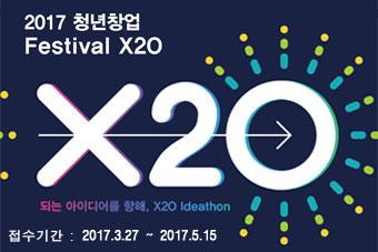 2017 청년창업 Festival X20 배너