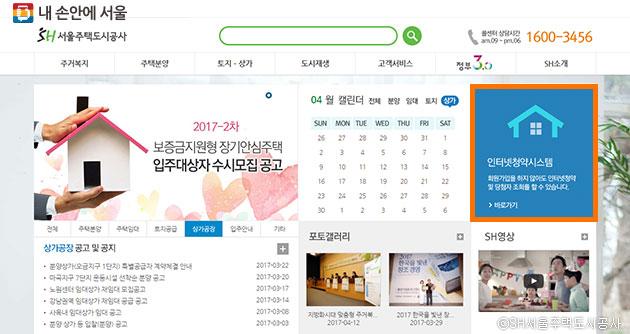 서울주택도시공사 홈페이지 `인터넷청약시스템` 페이지 들어가기 ⓒSH서울주택도시공사