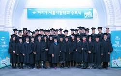 지난 5기 서울시정학교 수료식 모습