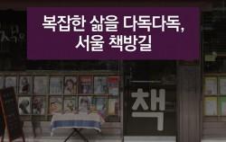 복잡한 삶을 다독다독, 서울책방길