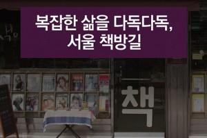 [카드뉴스] 복잡한 삶을 다독다독, 서울 책방길