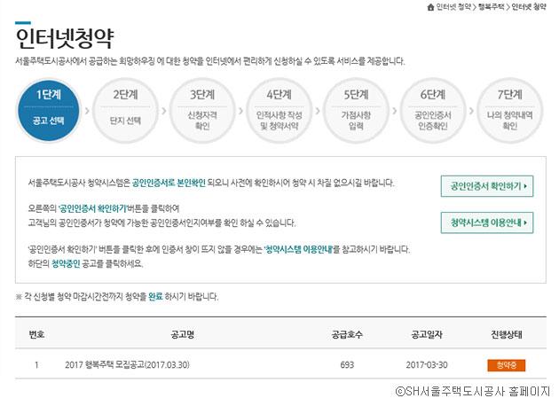 SH서울주택도시공사 홈페이지 인터넷청약 신청하기 1단계 ⓒSH서울주택도시공사 홈페이지