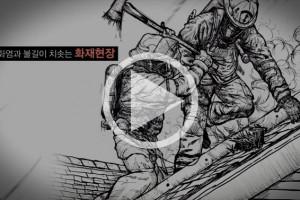 [영상] 우리의 눈물 닦아주는 소방관
