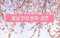 봄날 한강 문화·공연