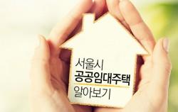 서울시 공공임대주택_01
