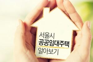 [카드뉴스] 서울시 공공임대주택, 얼마나 늘었나?