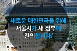 [카드뉴스]서울시, 새 정부에 건의합니다