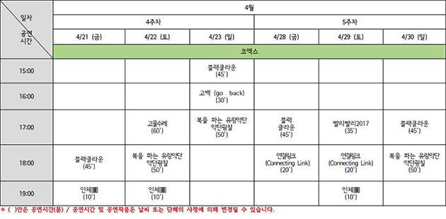 2017 `거리예술 시즌제(봄)`일정표(코엑스)