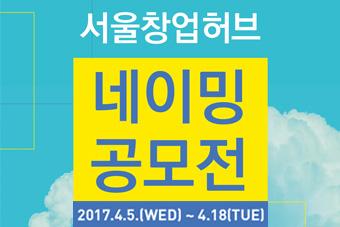 서울창업허브 네이밍공모전