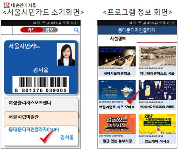 서울시민카드