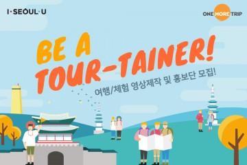 서울시 공식 투어테이너 모집