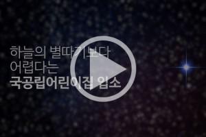 [영상] 교사, 아이, 부모 모두가 행복한 보육