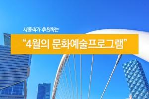[카드뉴스] 무료라 더 끌려~ 4월 문화예술 프로그램