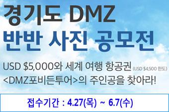 경기도 DMZ 반반사진 공모 배너