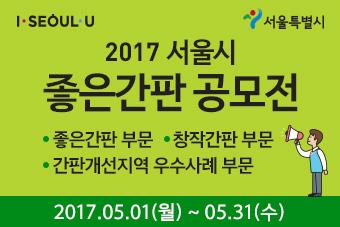 2017 서울시 좋은간판 공모전